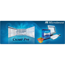 ПО Microinvest Склад PRO