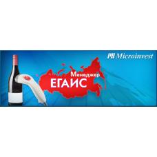 ПО Microinvest ЕГАИС Менеджер